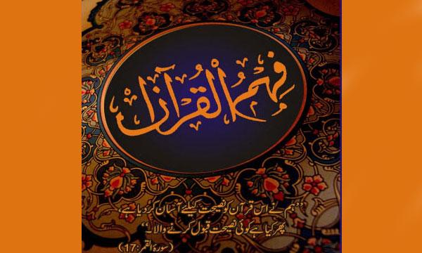 Fehm – Ul – Qur'an
