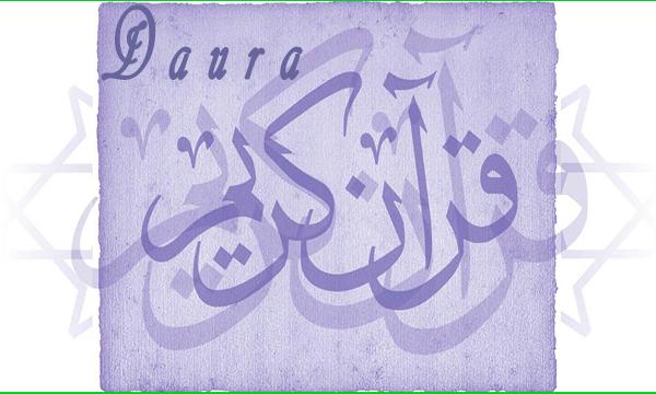 Daura e Quran