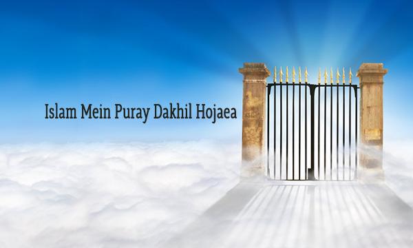 Islam Mein Puray Dakhil Hojaea