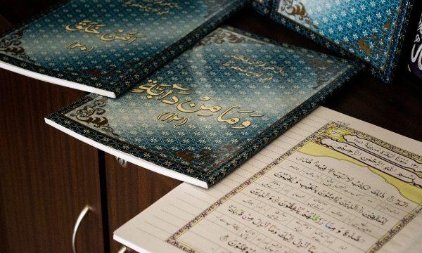 Quran – Juz