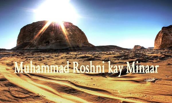 Muhammad Roshni kay Minaar