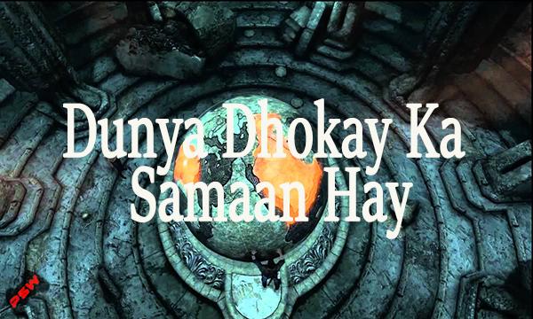 Dunya Dhokay Ka Samaan Hay