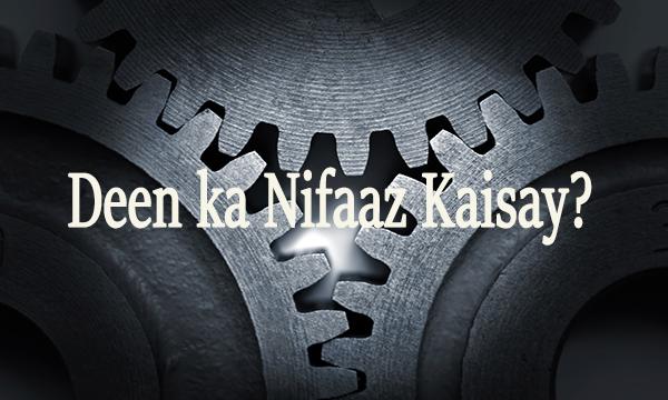 Deen ka Nifaaz Kaisay?