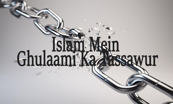 Islam Mein Ghulaami Ka Tassawur