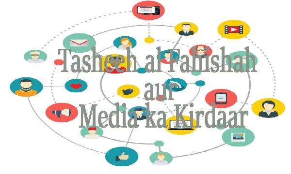 Tasheeh al Fahishah aur Media ka Kirdaar