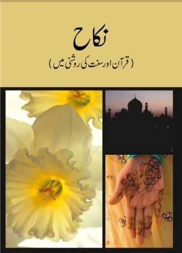 Aqd e Nikkah ( Qur'an aur Sunnat ki roshni mein)