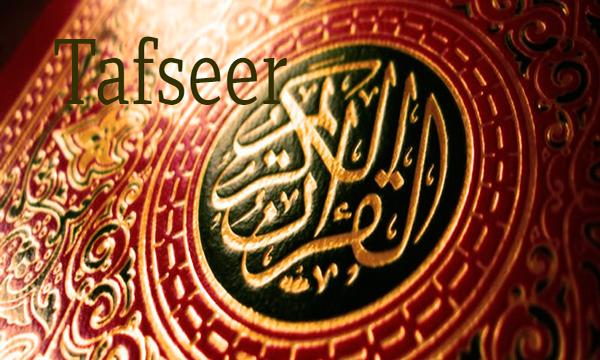 Tafseer القرآن الكريم