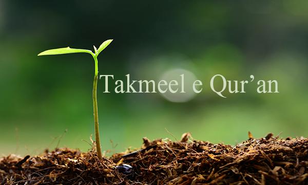 Takmeel e Qur'an